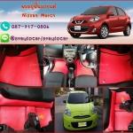 ขายพรมรถยนต์ Nissan March ลายกระดุมสีแดงขอบดำ