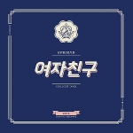 GFRIEND - 2016 SEASON GREETING