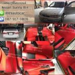 ขายพรมรถยนต์ Nissan Sunny B14 ลายกระดุมสีแดงขอบเขียว
