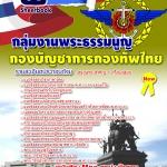 คู่มือเตรียมสอบกลุ่มงาพระธรรมนูญ กองทัพไทย