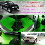 พรมรองพื้นรถยนต์ Mitsubishi Triton 4 ประตู ลายกระดุมสีเขียวขอบเขียว