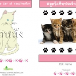 สมุดวัคซีนประจำตัว แมว Version 9