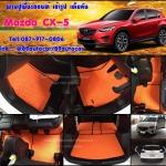ยางปูพื้นรถยนต์เข้ารูป Mazda CX-5 ลายกระดุมสีส้มขอบดำ + ท้าย + พับเบาะ