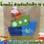จิ๊กซอไม้สำหรับเด็กเล็กต่อง่ายฝึกสมาธิ ขนาด 15 ซม.