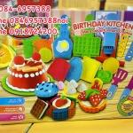 แป้งโดว์ชุดใหญ่ทำขนมวันเกิด Birthday Kitchen Set (แป้งโดว์ 18ก้อน)