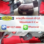 ยางปูพื้นรถยนต์เข้ารูป Mitsubishi Lancer E-Car ลายกระดุมสีแดงขอบดำ
