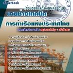 คู่มือเตรียมสอบช่างเทคนิค (ช่างซ่อมเครื่องยนต์อาวุโส) การท่าเรือแห่งประเทศไทย