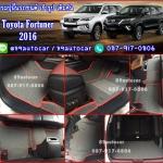 พรมปูพื้นรถยนต์ Toyota Fortuner 2015-2017 ไวนิลสีเทาขอบแดง