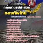 คู่มือเตรียมสอบกลุ่มงานรัฐศาสตร์ กองบัญชาการกองทัพไทย