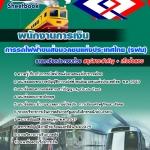 คู่มือเตรียมสอบพนักงานการเงิน รฟม. การรถไฟฟ้าขนส่งมวลชนแห่งประเทศไทย