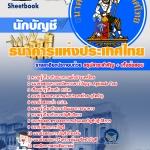 คู่มือเตรียมสอบนักบัญชี ธปท.ธนาคารแห่งประเทศไทย