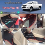 ผ้ายางปูพื้นรถยนต์ Toyota Vigo 4 ประตู ลายกระดุมสีดำขอบแดง