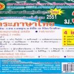แผนการจัดการเรียนรู้หลักสูตรใหม่ 2551 ภาษาไทย ม.3