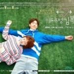ซีรี่ย์ Weightlifting Fairy Kim Bok-Joo