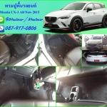 พรมปูพื้นรถยนต์ Mazda CX-3 All New 2015 เข้ารูป เต็มคัน