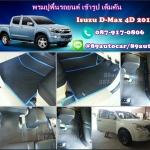 ขายยางปูพื้นรถเข้ารูป Isuzu D-Max 2012-2017 4 ประตู ลายสนุ๊กสีดำขอบฟ้า