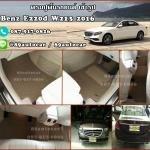 สั่งตัดพรมในรถยนต์เข้ารูป Benz E220 W213 2016 ไวนิลสีครีมขอบครีม
