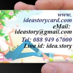 ไอเดียการ์ด นามบัตรพีวีซี 300 นามบัตรแนะนำธุรกิจ