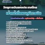 คู่มือเตรียมสอบเจ้าหน้าที่แผนภูมิการบิน กรมวิทยุการบินแห่งประเทศไทย