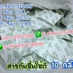 สารกันชื้นซองกระดาษ 10 กรัม 100 ชิ้น 250 บาท