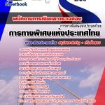 คู่มือเตรียมสอบพนักงานการเงินและตรวจสอบ การทางพิเศษแห่งประเทศไทย