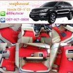 พรมไวนิลปูพื้นรถยนต์ ราคาถูก Honda CR-V G3 ไวนิลสีแดงขอบดำ