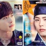 ASTA TV + Style 2016.10 [VOL.106] Park Bo Gum + Lee Jong Suk