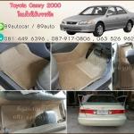 พรมไวนิลปูพื้นรถยนต์ Toyota Camry 2000 ไม้บรรทัด สีครีมขอบครีม