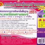 แผนการจัดการเรียนรู้หลักสูตรใหม่ 2551 คณิตศาสตร์ ป.2