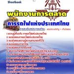 คู่มือเตรียมสอบพนักงานการตลาด การรถไฟแห่งประเทศไทย (รฟท)