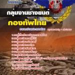 คู่มือเตรียมสอบกลุ่มงานช่างยนต์ กองบัญชาการกองทัพไทย