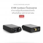 ขาย FiiO E10K OLYMPUS2 USB DAC + Amplifier 2in1 สำหรับ PC และ Notebook รุ่นปรับปรุงใหม่หมดจด
