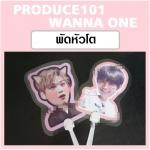 พัดหัวโต Produce 101 (ระบุหมายเลข)