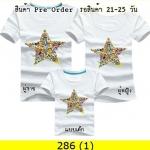 เสื้อคู่ เสื้อครอบครัว เสื้อยืดราคาถูก รหัส F286