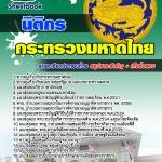 คู่มือเตรียมสอบ นิติกร สำนักงานปลัดกระทรวงมหาดไทย