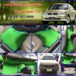 ขายพรมรถยนต์ Nissan Sunny Neo ลายกระดุมสีเขียวขอบฟ้า