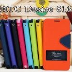 เคส HTC Desire 816 ยี่ห้อ Roar