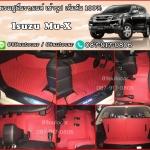 ขายยางปูพื้นรถเข้ารูป Isuzu Mu-X ลายกระดุมสีแดงขอบแดง