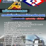 คู่มือเตรียมสอบพนักงานตรวจสอบ รฟม. การรถไฟฟ้าขนส่งมวลชนแห่งประเทศไทย