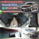 พรมไวนิลปูพื้นรถยนต์เข้ารูป Suzuki Ciaz ไวนิลสีดำขอบดำ
