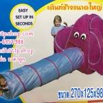 เต็นท์รูปช้าง บ้านบอลอุโมงค์รูปช้าง ขนาด 270*125*98 ซม.