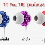 หูฟัง TTPOD T1E Enhance Inear 2Drivers เสียงเทพ รุ่นเพิ่มเสียงเบส ยอดนิยม
