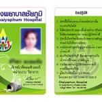 การ์ดพีวีซี บัตรพนักงาน Employee Card 0.7
