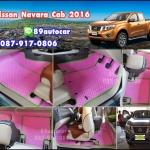 ยางปูพื้นรถยนต์เข้ารูป Nissan Navara Cab 2016 ลายกระดุมสีชมพูขอบเขียว
