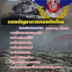 คู่มือเตรียมสอบกองบัญชาการกองทัพไทย