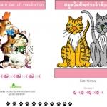 สมุดวัคซีนประจำตัว แมว Version 8