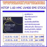 HITOP 1.60 HMC UV400 EMI STOCK = 1,000 THB