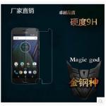 ฟิล์มกระจก Moto G5 Plus ป้องกันหน้าจอ 9H Tempered Glass 2.5D (ขอบโค้งมน) HD Anti-fingerprint