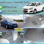 ร้านจำหน่ายพรมเข้ารูปปูพื้นรถยนต์เต็มคัน Chevrolet Sonic ไวนิลสีเทาขอบเทา