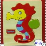 จิ๊กซอไม้สัตว์แบบนูน (ลายม้าน้ำ)